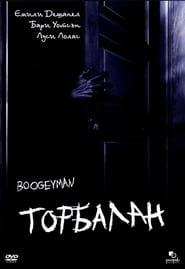 Торбалан / Boogeyman