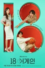 18 Again (2020) poster