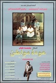 عودة مواطن (1986)