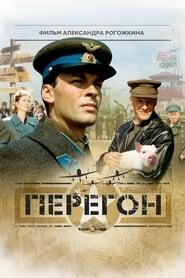 Transit (2006) Zalukaj Online Cały Film Lektor PL CDA