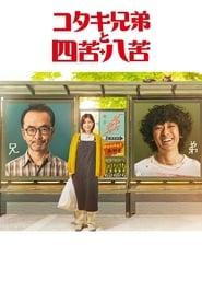 مشاهدة مسلسل Kotaki Brothers and Shikuhakku مترجم أون لاين بجودة عالية