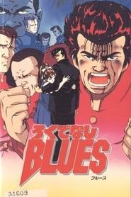 Poster Rokudenashi Blues 1992