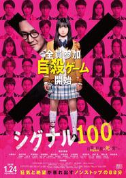 ist die Realverfilmung des gleichnamigen Mangas von Drama シグナル 100 2019 4k ultra deutsch stream hd
