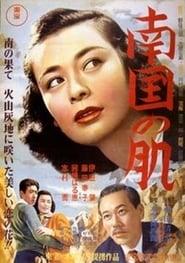 Nangoku no hada 1952