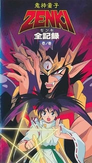 Kishin Douji Zenki Gaiden: Anki Kitan (1997)