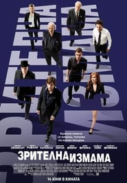 Зрителна измама / Now You See Me