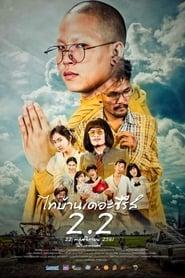 Thi Baan The Series 2.2