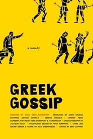 Greek Gossip (2020)