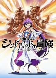 Magi: Adventure of Sinbad Poster