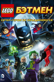 Lego Batman: The Movie - DC Super Heroes Unite