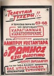 Ο Ρωμηός έχει Φιλότιμο (1968)