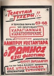 Poster Greek Pride 1968