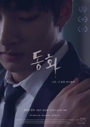 Dong-hwa (2018)