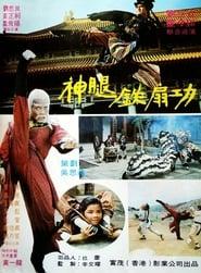 Shen tui tie shan gong 1977
