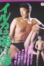 Iruka wa umi ni kaeru movie