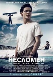 Несломен / Unbroken (2014)