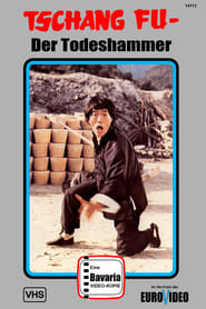 Яростен юмрук 2 (1977)