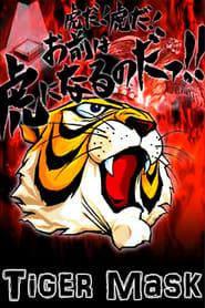 Poster Tiger Mask - Season 1 1982
