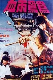 Xue yu gou yang duo hun di 1982