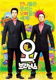 Oh ! Brothers movie