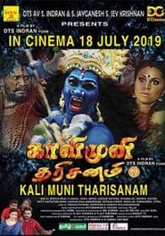 Kali Muni Tharisanam (2019)