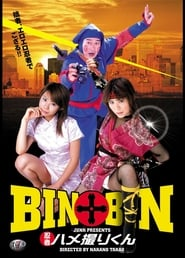 BIN×BIN 忍者ハメ撮りくん 2004