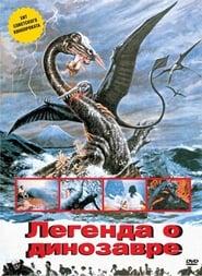恐竜 怪鳥の伝説 (1977)