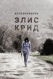 Смотреть Исчезновение Элис Крид