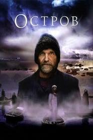 The Island – Ostrov (2006) online ελληνικοί υπότιτλοι