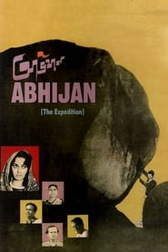 অভিযান | Abhijan (1962) Bengali DVD 480p | GDRive