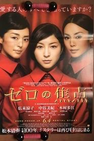Zero Focus (2009)