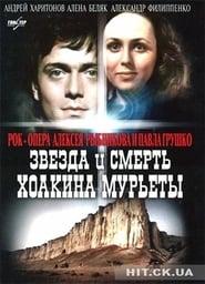 Affiche de Film Звезда и смерть Хоакина Мурьеты