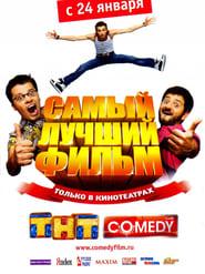The Best Movie (2008)