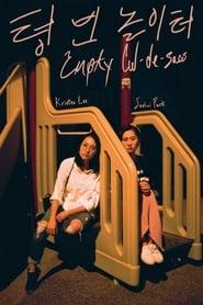 Empty Cul-de-sacs (2020)