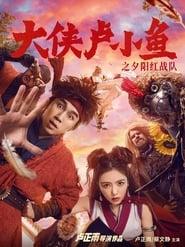 大侠卢小鱼之夕阳红战队 2021
