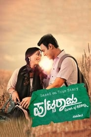 Puttaraju Lover of Shashikala (2018) 1080P 720P 420P Full Movie Download