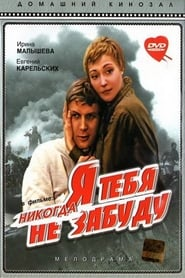 Я тебя никогда не забуду (1983)