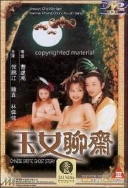 玉女聊齋 1998