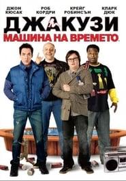Джакузи: Машина на времето (2010)