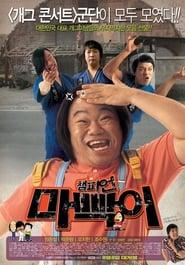 챔피언 마빡이 movie