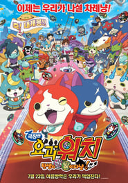 Yo-kai Watch the Movie: It's the Secret of Birth, Meow!