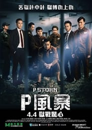 P Storm (2019) 1080P 720P 420P Full Movie Download
