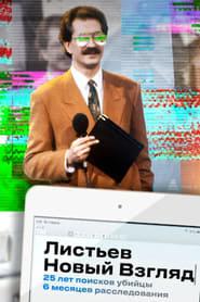 Листьев. Новый взгляд 2020