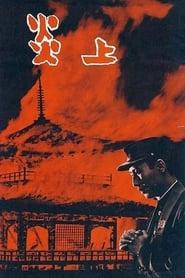 Conflagration (1958)