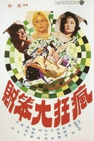 Feng kuang da ben zei 1974