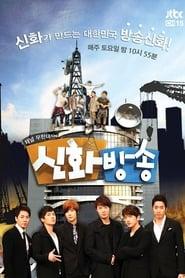 Shinhwa Broadcast