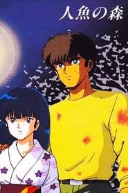 高橋留美子劇場 人魚の森 (1991)