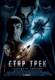Стар Трек (2009)