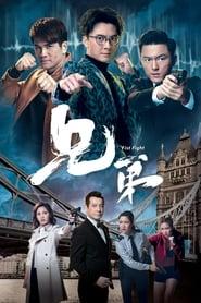 مشاهدة مسلسل Fist Fight مترجم أون لاين بجودة عالية