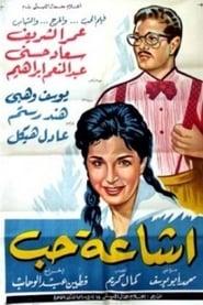 إشاعة حب 1960